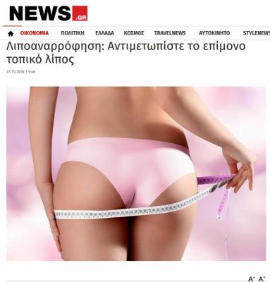lipoanrrofisi-news.gr
