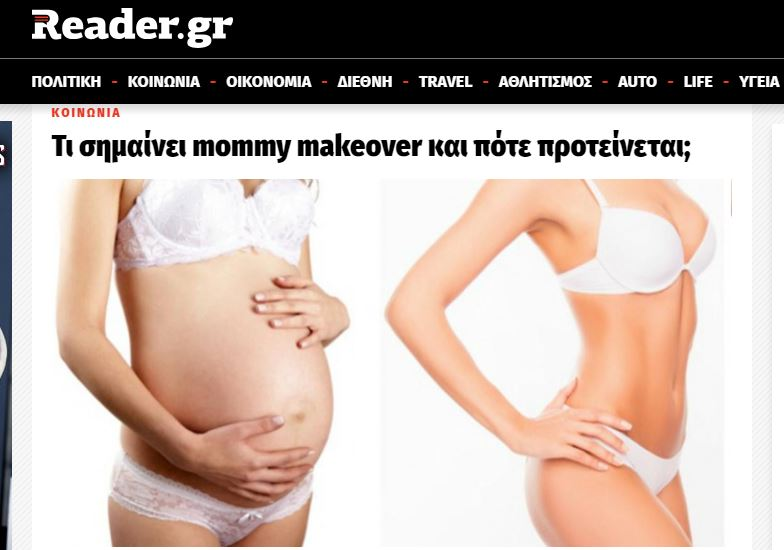reader-mommy-makeover